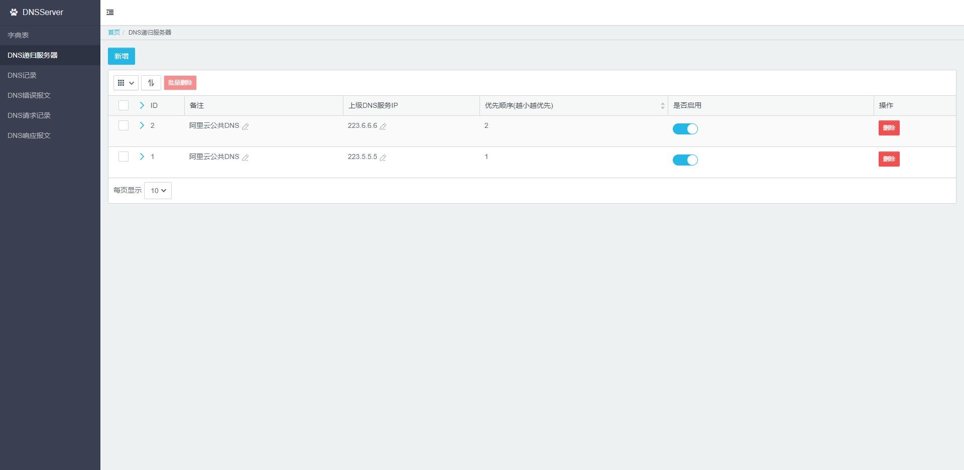 DNSServer 1.0 发布,开源 Java DNS 服务器