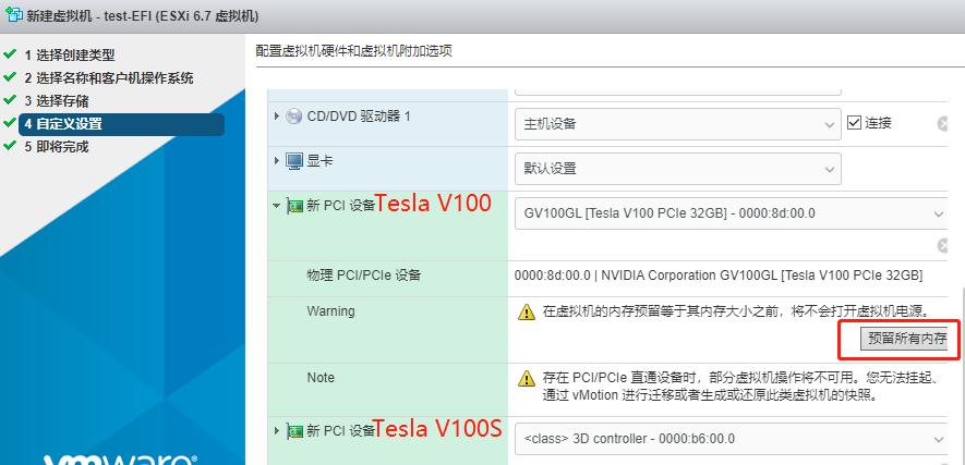 ESXi GPU 直通