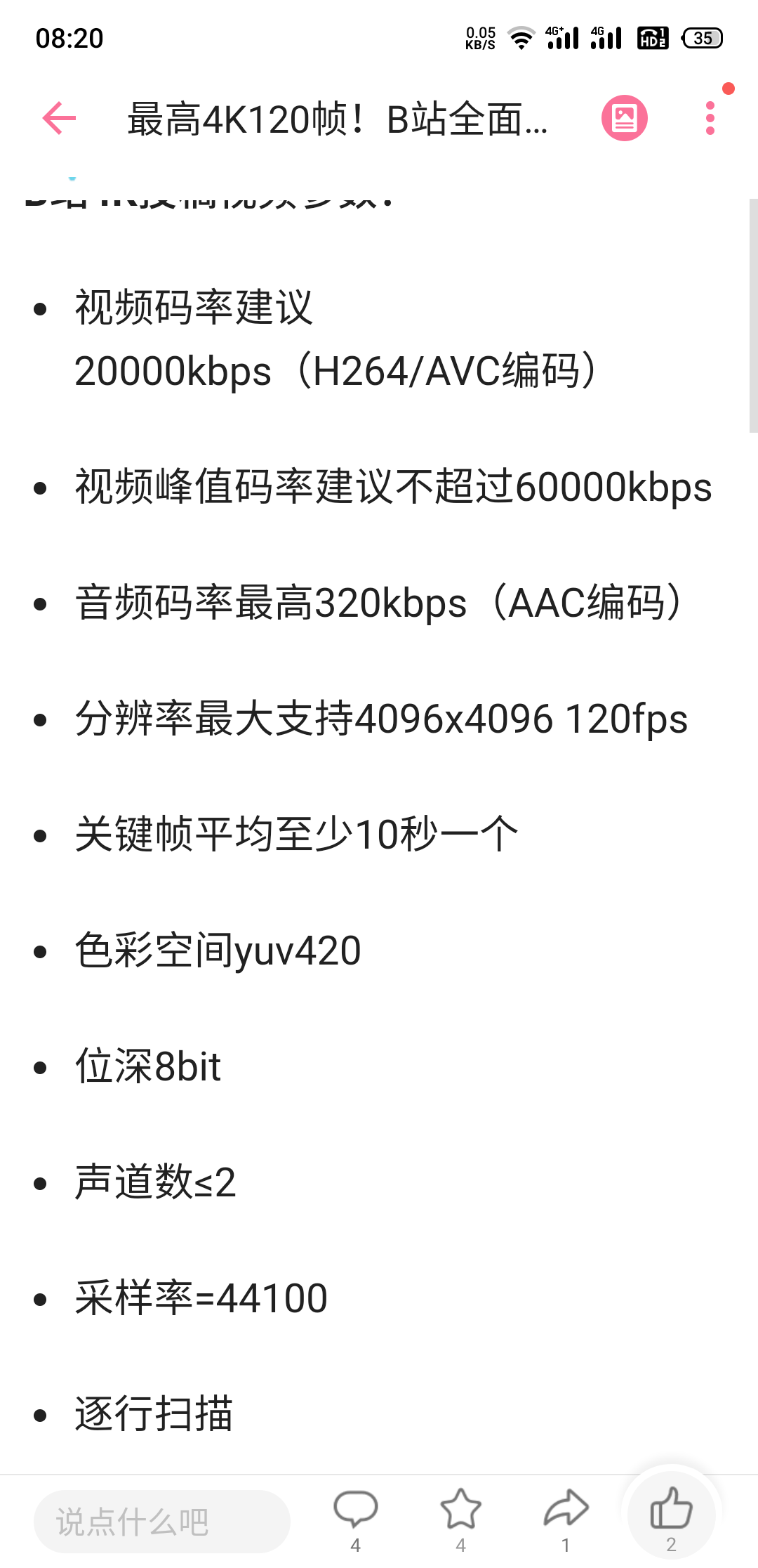 4K规格说明