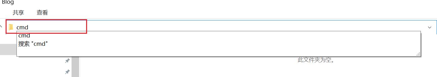 指定文件夹打开cmd