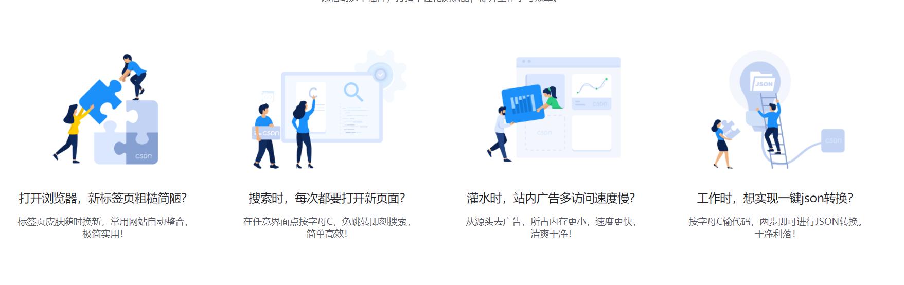 CSDN插件主页