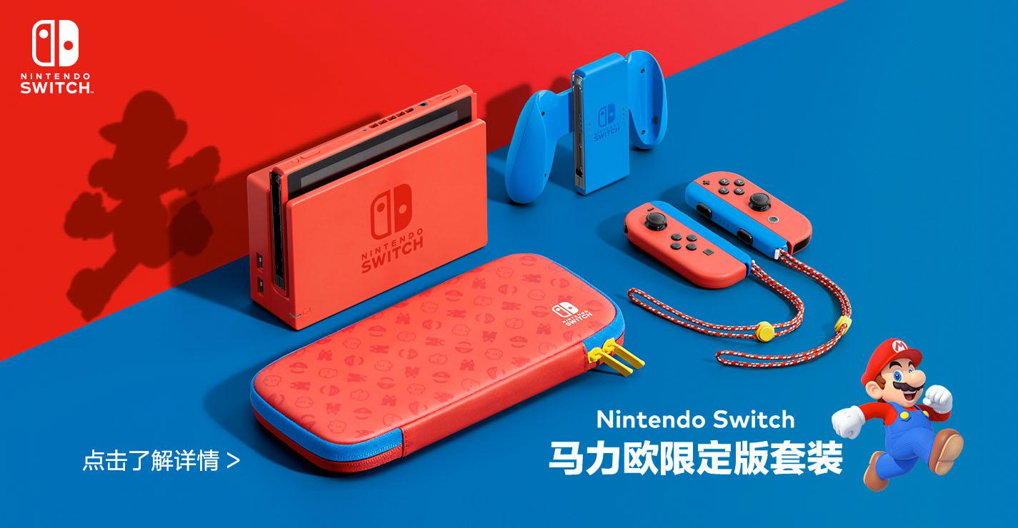 switch-2021