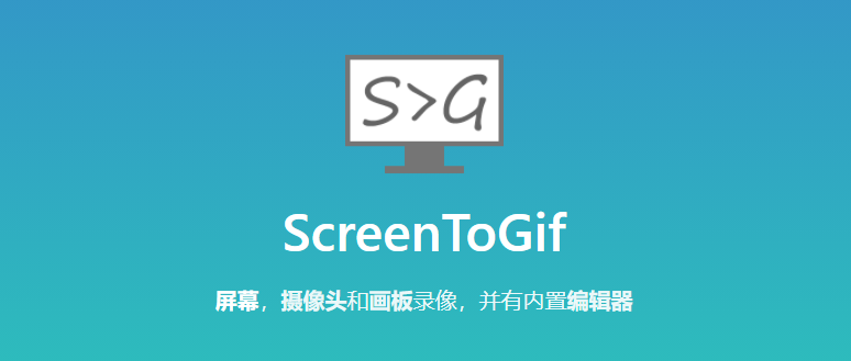 ScreenToGif封面图