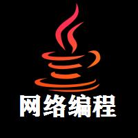 网络编程系列(一)
