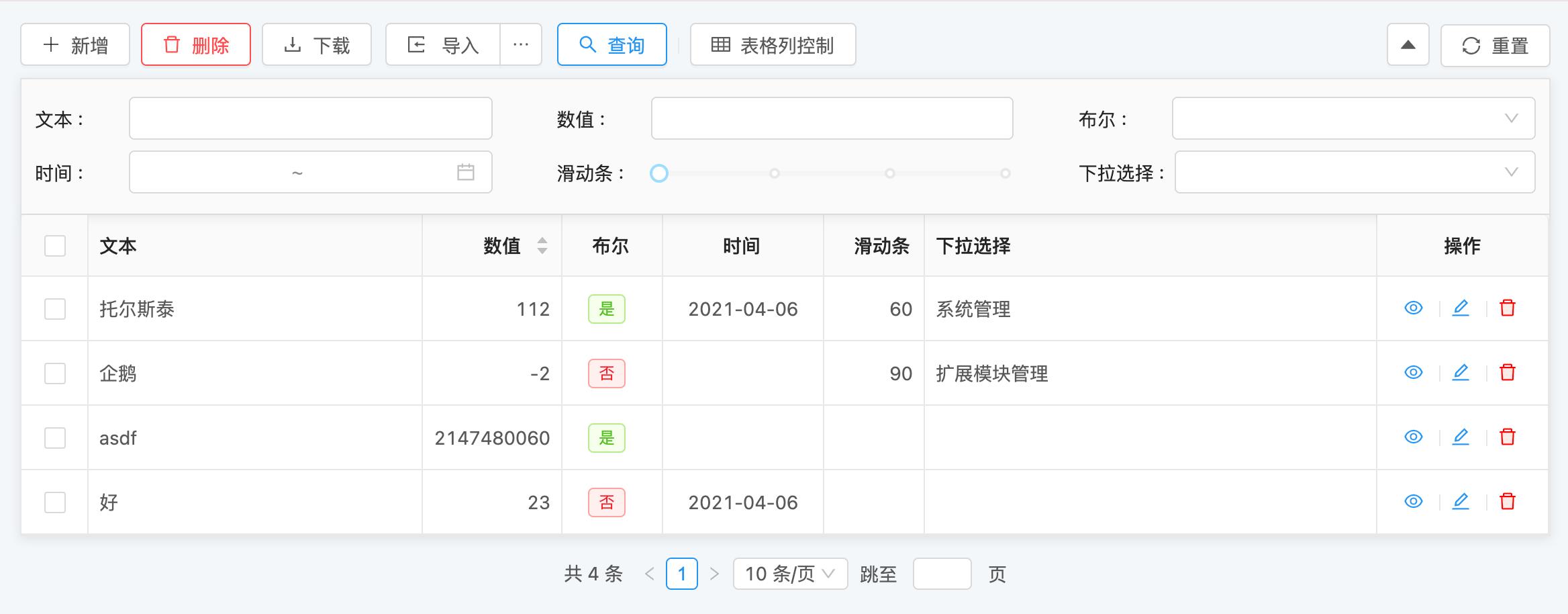 Erupt 1.6.13 发布,纯注解开发,超低代码量,零前端代码,零CURD,通用后台管理框架