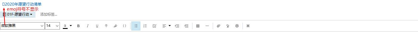 桌面客户端不显示emoj符号