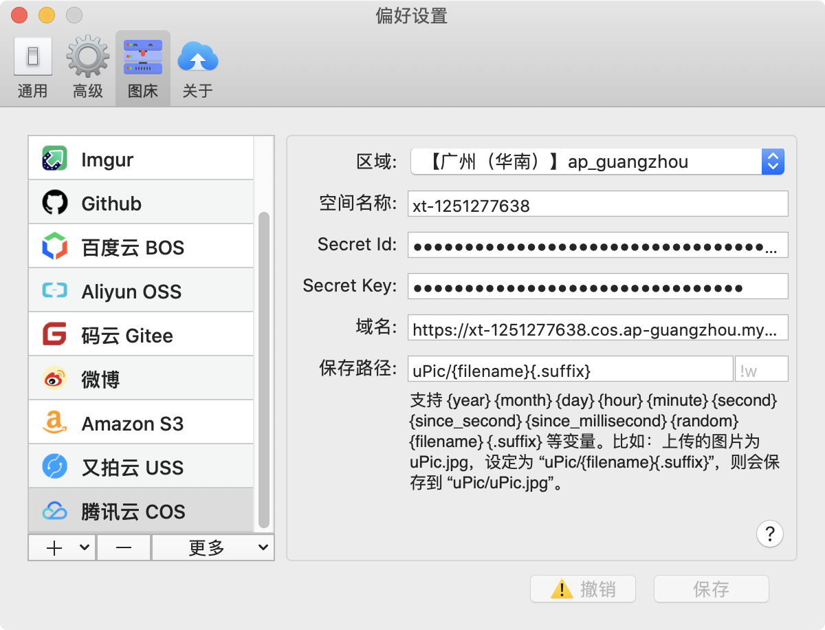 Tencent Cloud's config interface