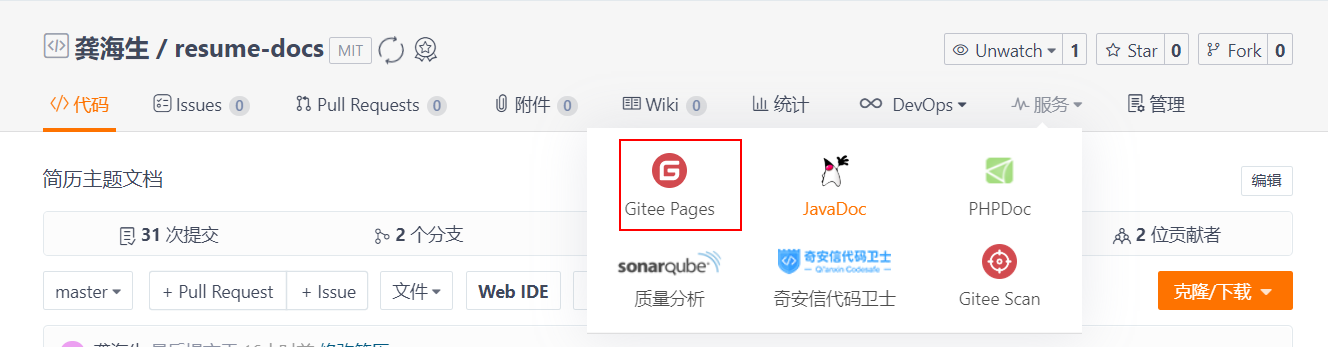Gitee Pages