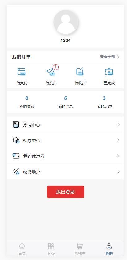 un-app个人中心截图