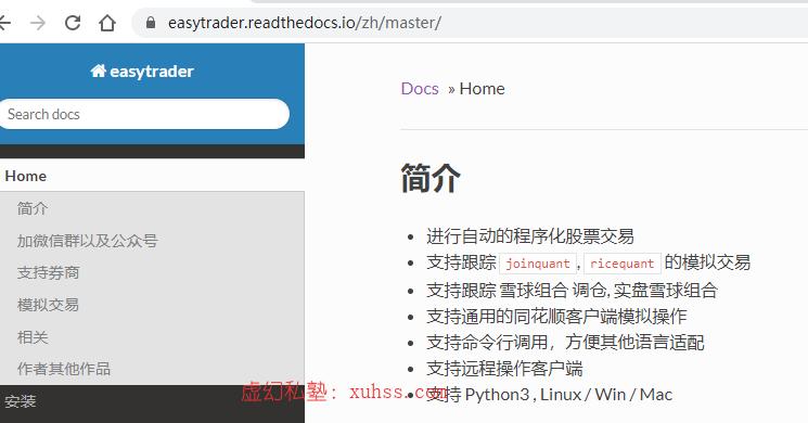 20210703175614 - Python量化交易实战-39如何获取实盘交易接口