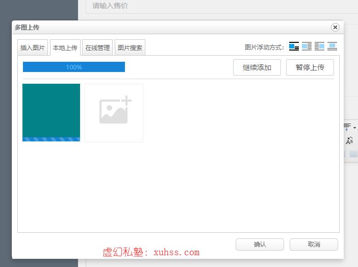 20210824190238 - python flask实战订餐系统微信小程序-43初始化上次圖片的配置
