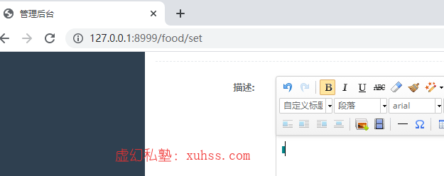 20210826191457 - python flask实战订餐系统微信小程序-45ueditor图片列表在线管理功能