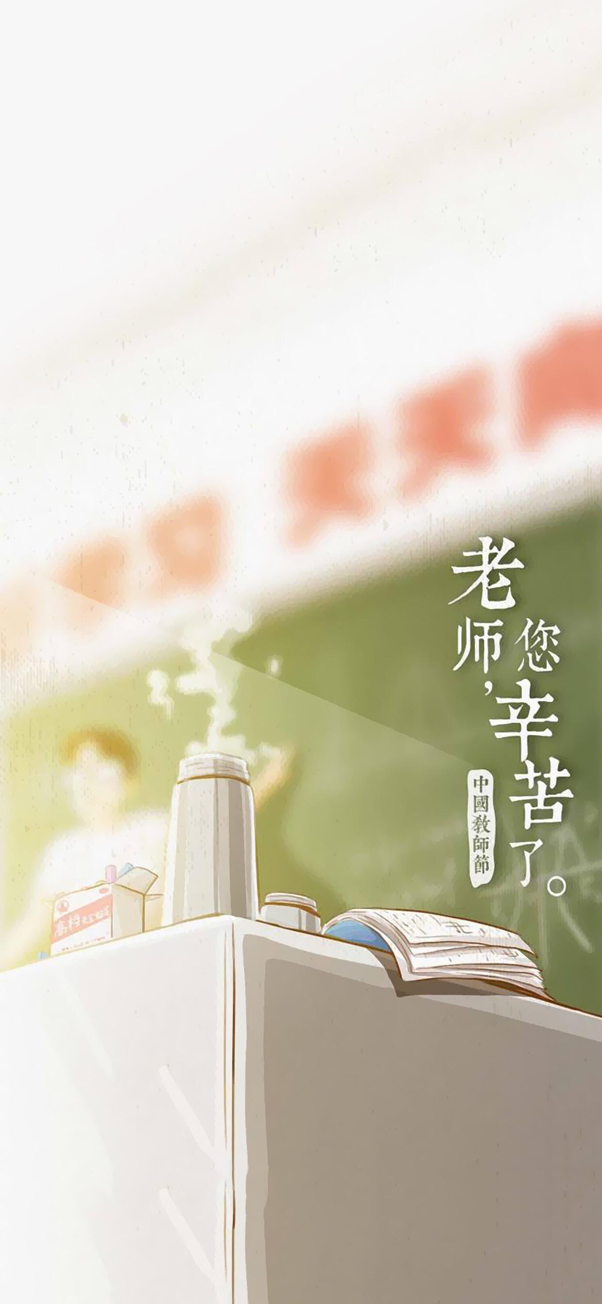 中国教师节4K超清手机壁纸(一)