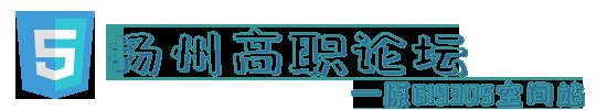 扬州高职论坛