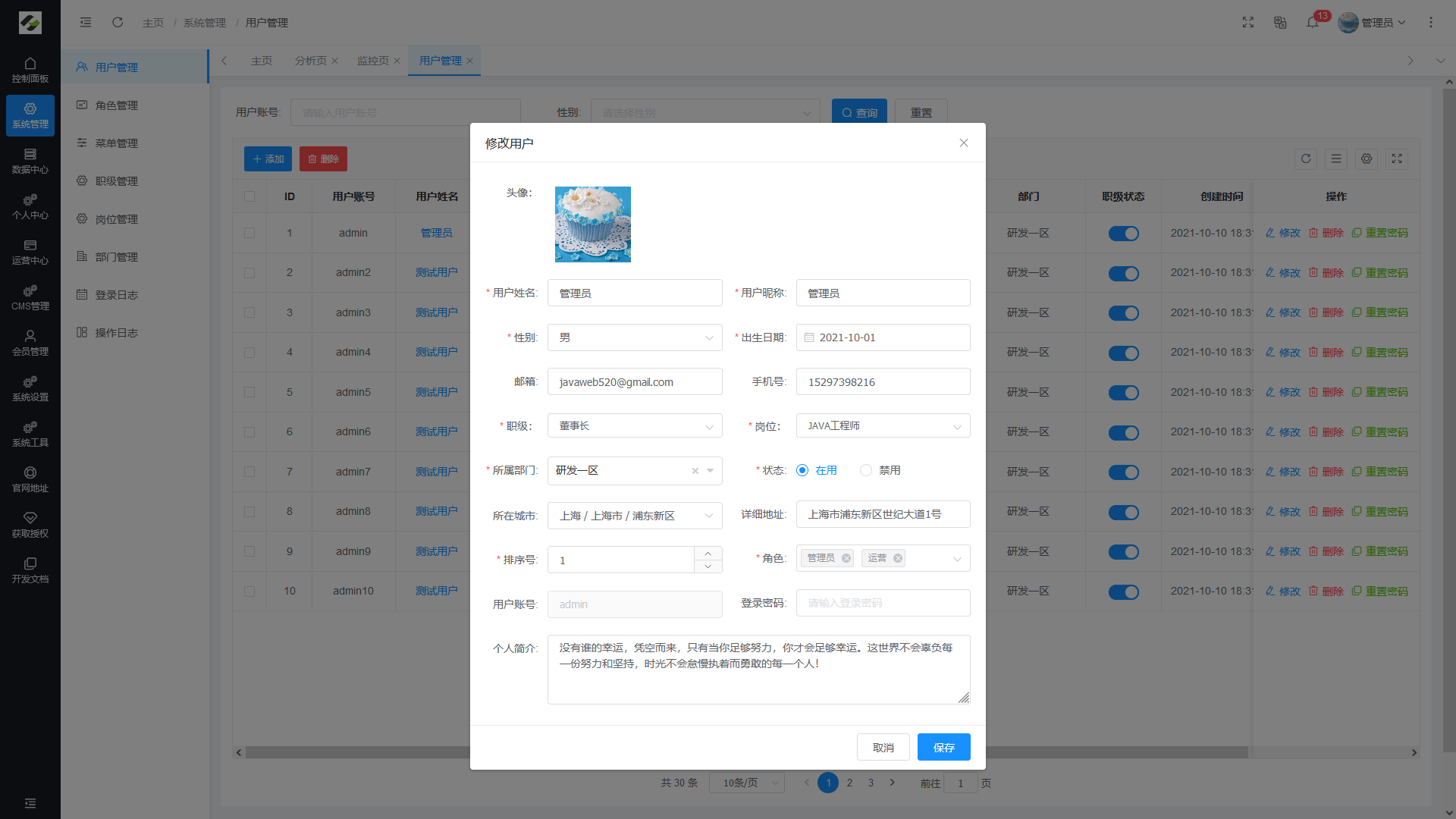 JavaWeb_Cloud_Pro 旗舰版 v2.0.0 发布,框架新版本重构