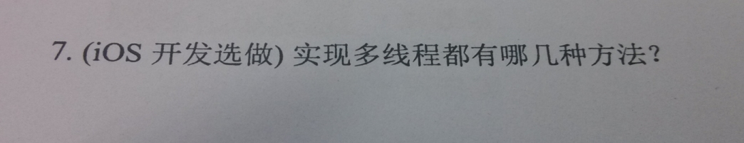 美团网2013中南大学笔试试题