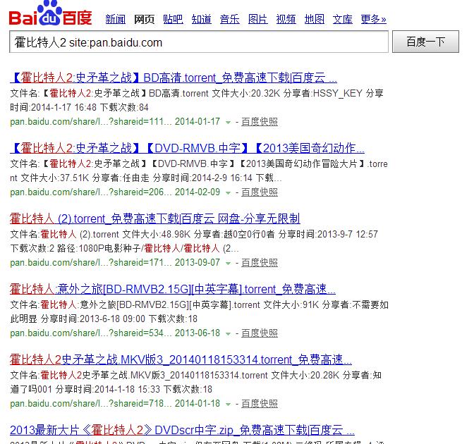 百度网盘搜索指令