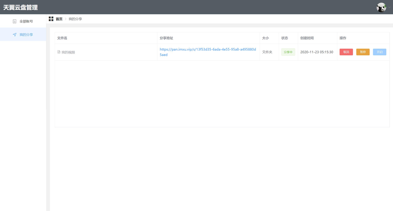 天翼云盘直链平台 支持多账号,支持永久直链,支持分享任意目录