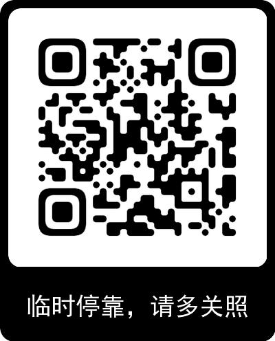 临时停车码-扫码拨号发信息HTML源码