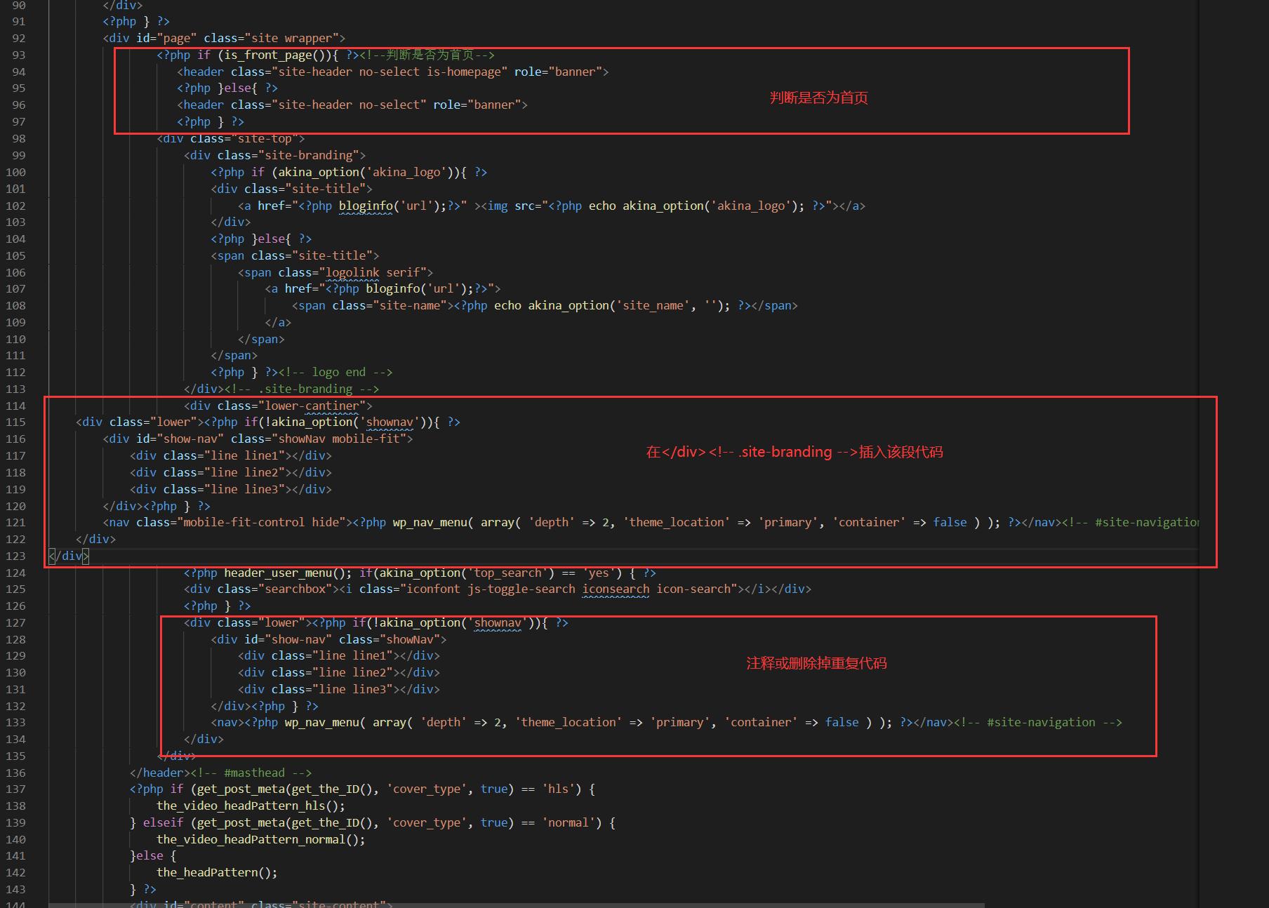 修改后代码结构