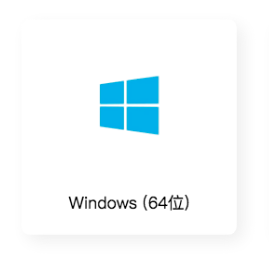 Windows 64位