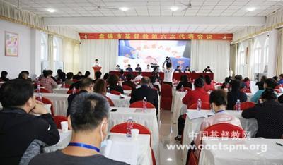 盘锦市基督教召开第六次代表会议