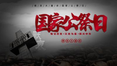 南京大屠杀国家公祭日PPT模板