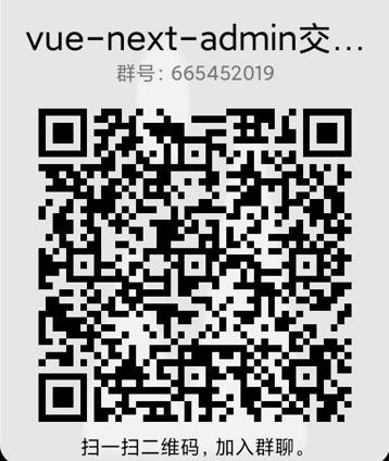 vue-next-admin 讨论群