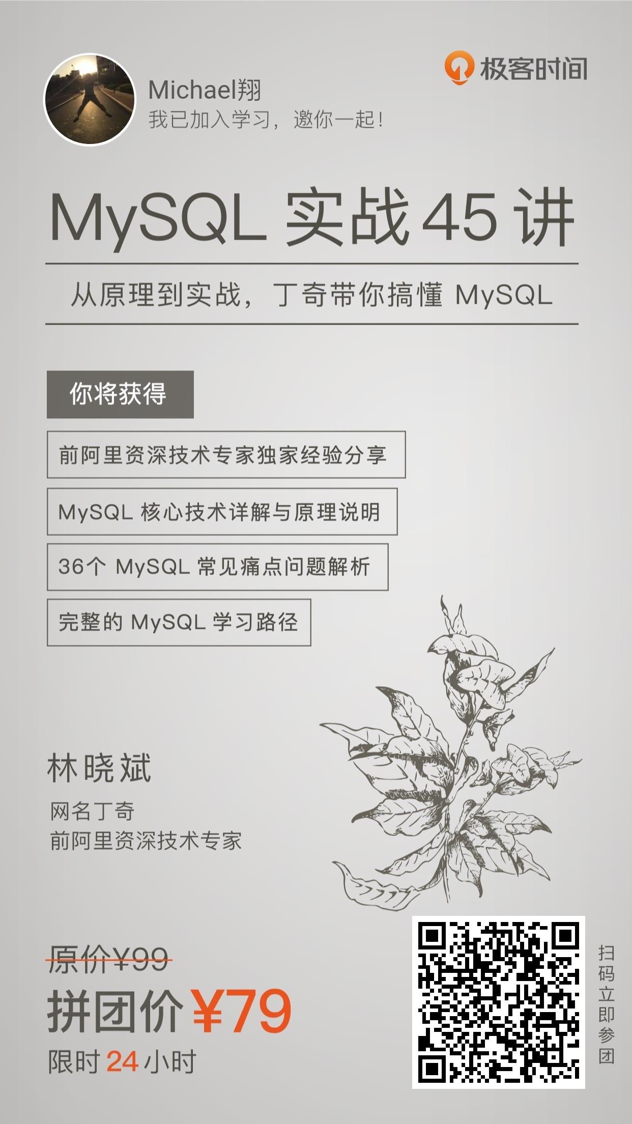 MySQL实战45讲