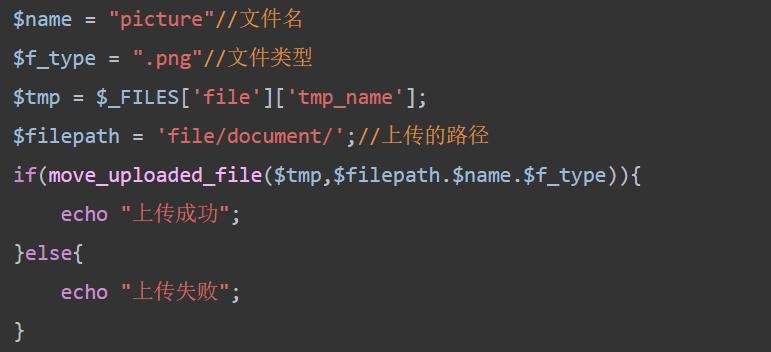 PHP-常用方法