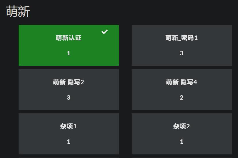 CTFShow萌新赛-WriteUp