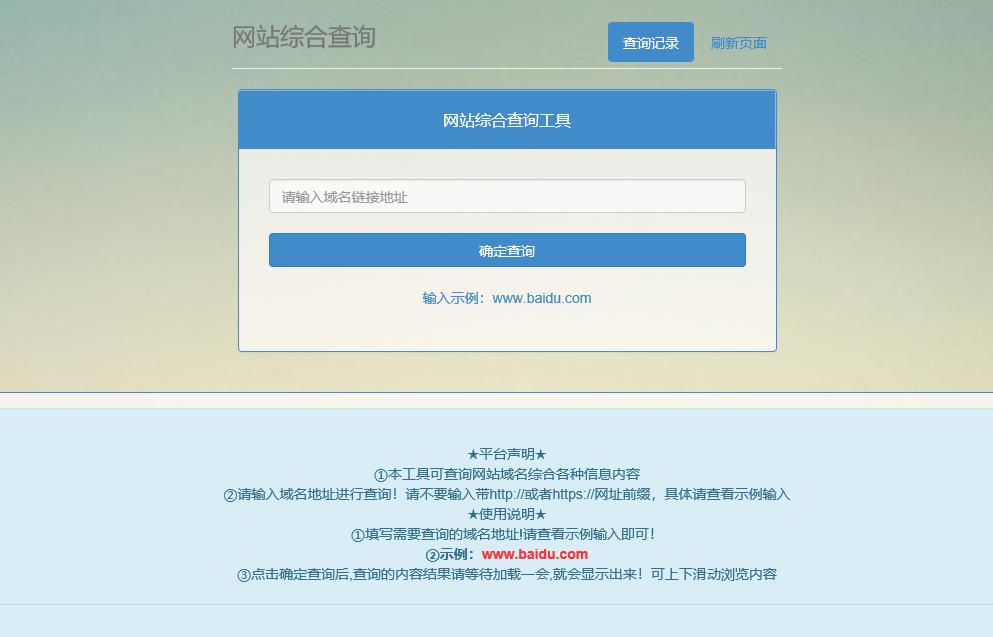 网站长综合seo查询工具源码