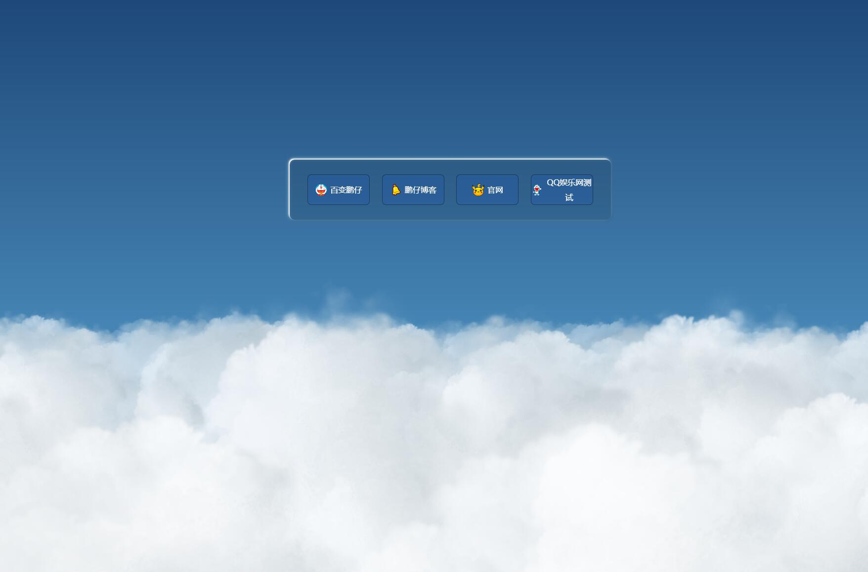 鹏仔3D动态云朵引导页源码