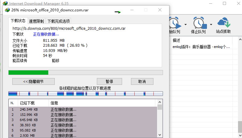 多线程下载神器Internet Download Manager v6.39.3_中文绿化破解版-简论博客