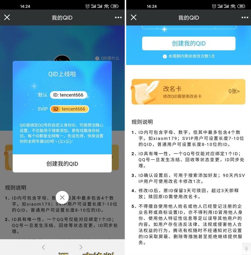 最新QQ设置QID靓号教程