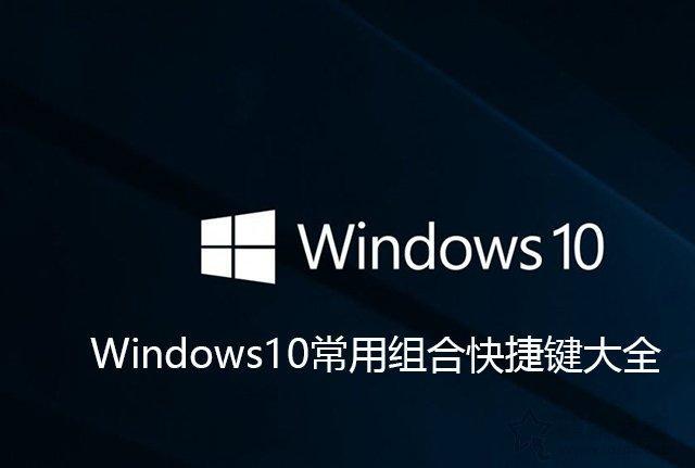 电脑Win10的快捷键大全