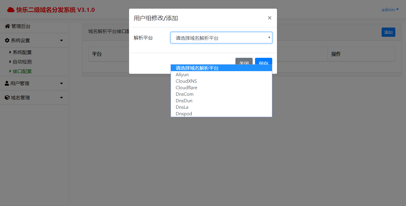 快乐二级域名分发系统源码