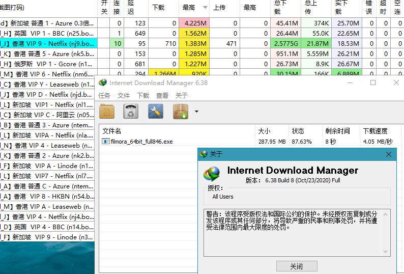 IDM下载工具绿色破解版