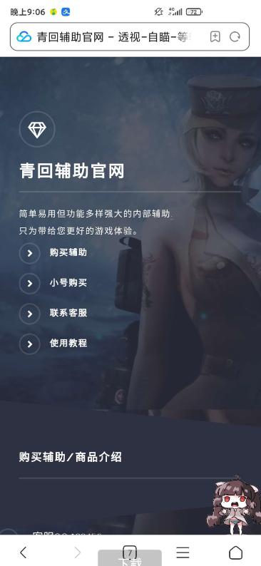 游戏辅助官网源码+带后台版