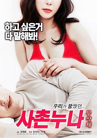 『韩国电影』-好看的表姐