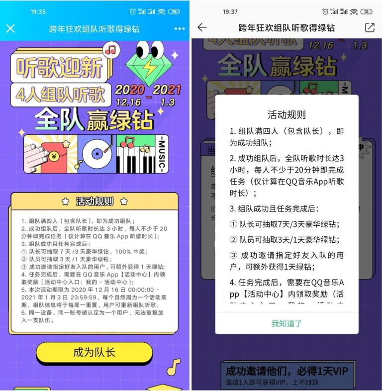 免费领取QQ音乐绿钻1-7天
