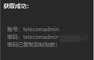 电信光猫超级密码获取工具