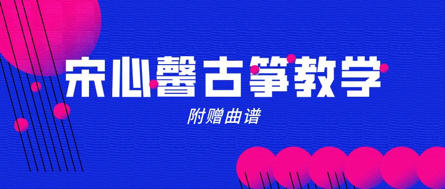 古筝初学视频教学视频教程+曲谱