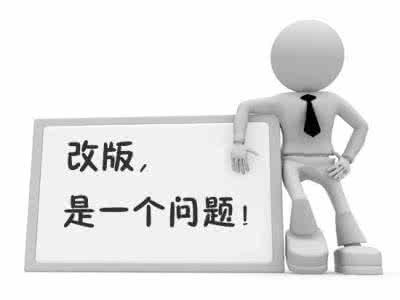 民航资源网:如何降低网站改版被降权。