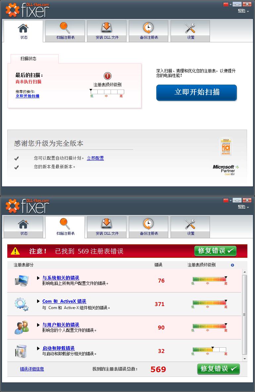 wing7电脑注册表错误修复工具