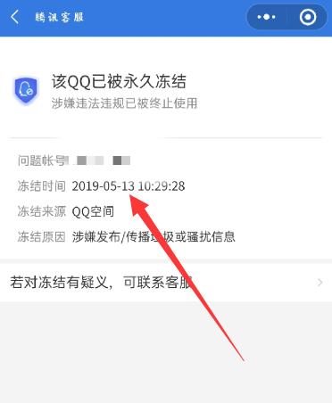 最新解封永久QQ被冻结教程