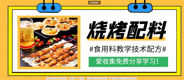 祖传烧烤香料配料技术配方教程