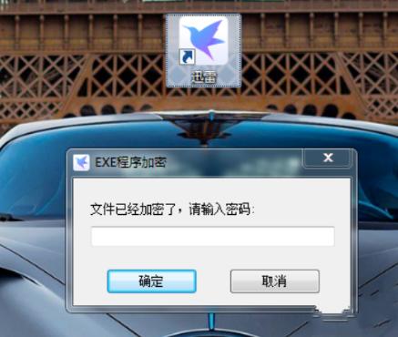 电脑EXE程序加密锁