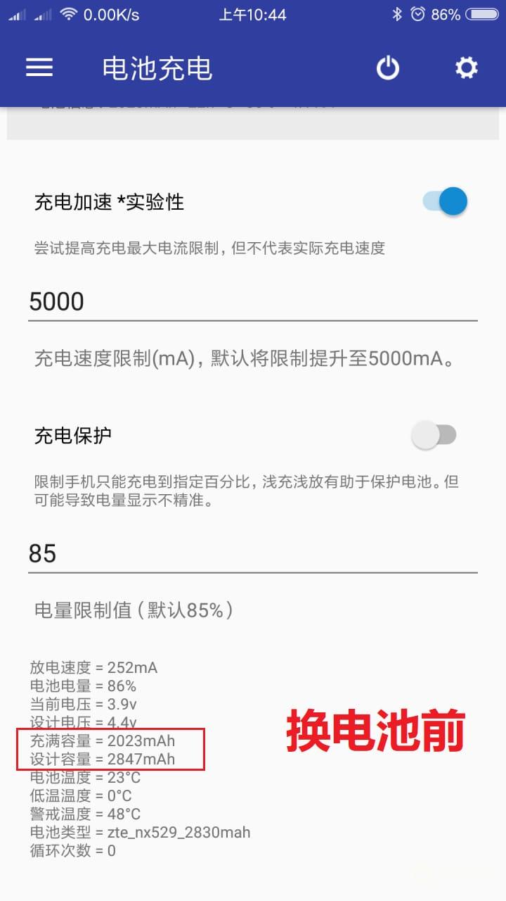 nubia-z11-battery-15.jpg
